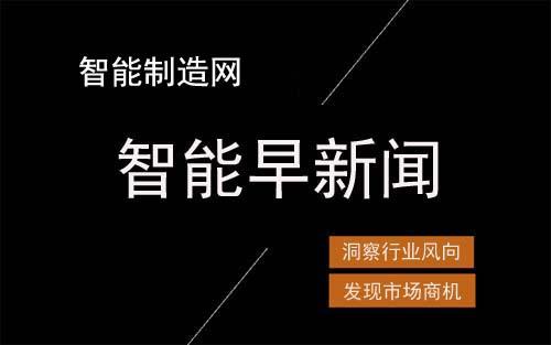 智能早新闻:动力电池白名单取消、MWC上海将开幕……