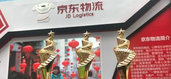 新中国成立70周年山东物流发展成就展三项大奖花落京东