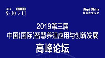 2019第三届中国(国际)智慧养殖应用与创新发展高峰论坛