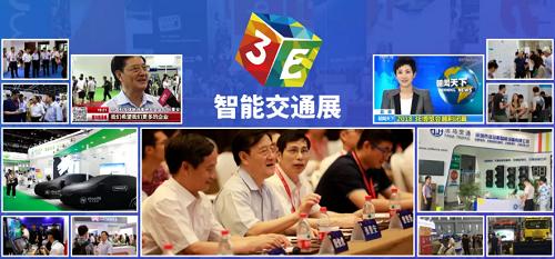 倒計時開啟!3E●019北京智能交通展首批展商名單出爐