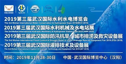 2019第三屆武漢國際水利水電博覽會
