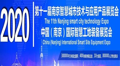 2020第十一屆南京智慧城市技術與應用產品展覽會