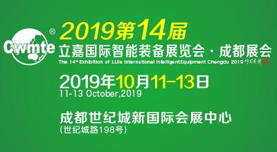 2019第十四屆成都立嘉國際智能裝備展覽會