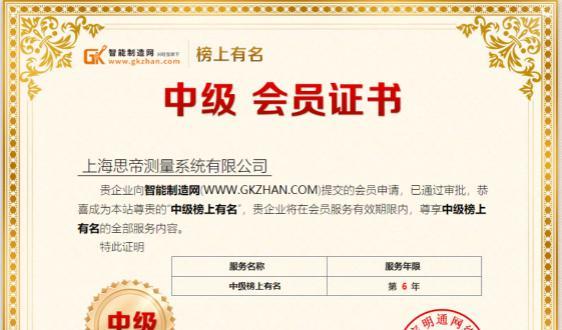 上海思帝入驻智能制造网中级榜上有名会员