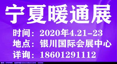 2020寧夏暖通展(銀川)供熱采暖及空調熱泵展覽會