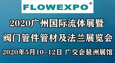 2020第23屆廣州國際流體展暨閥門管件管材及法蘭展覽會