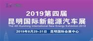 第四屆昆明國際新能源車展8月29日召開 同期舉辦500人綠色出行發展高峰論壇