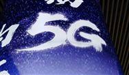 """5G亮出""""杀手锏"""" 下半年是正式商用节点?"""