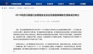 2019年四川通信行業網絡安全及應急通信保障聯合演練成功舉行