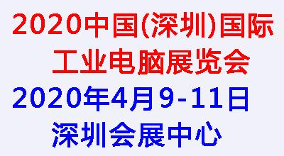 2020中國(深圳)國際工業電腦展覽會