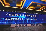 廣東省首批二級節點接入工業互聯網標識解析國家頂級節點(廣州)