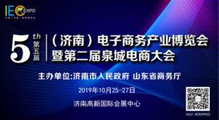 第五屆(濟南)電子商務產業博覽會暨第二屆泉城電商大會