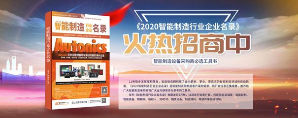 《2020智能制造行业企业名录》火热招商中