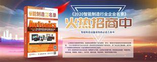 《2020智能制造行業企業名錄》火熱招商中