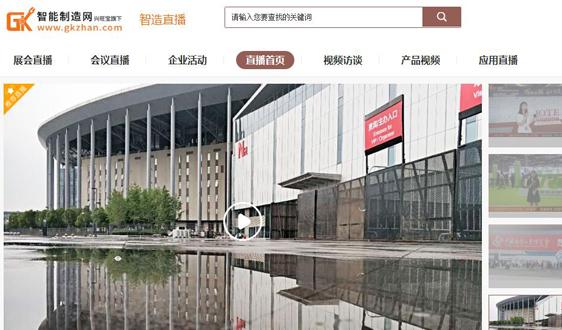 中國工博會倒計時(三):精彩直播就在智能制造網