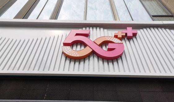 智能早新聞:5G全球創新港開港、董明珠喜提新董事長……