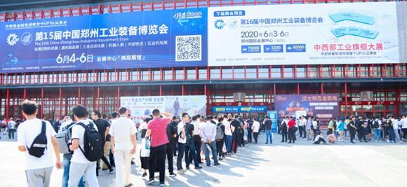 2020鄭州工博會︰構建核心價值平台  延伸客戶價值鏈