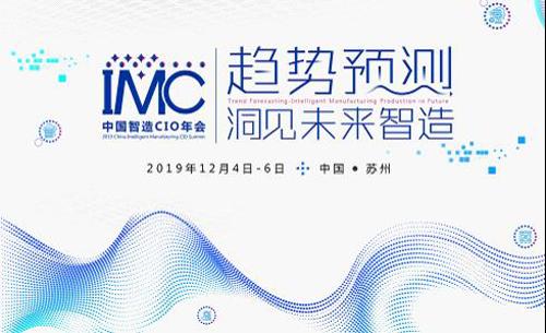 趋势预测,?#37255;?#26410;来智造――IMC2019中国智造CIO年会正式启动!