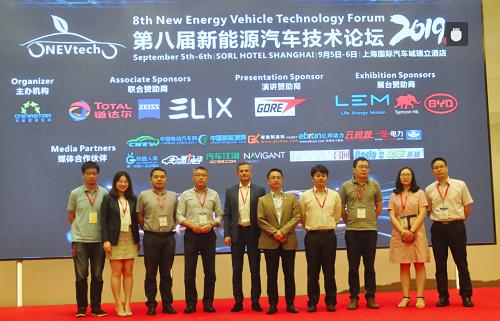 第八届新能源汽车技术论坛2019圆满结束