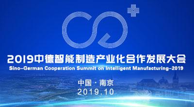 2019中德智能制造產業化合作發展大會