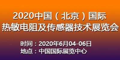 2020中国(北京)国际热敏电阻及传感器技术展览会