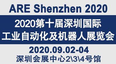 2020第十届深圳国际工业自动化及平安彩票开奖直播网展览会
