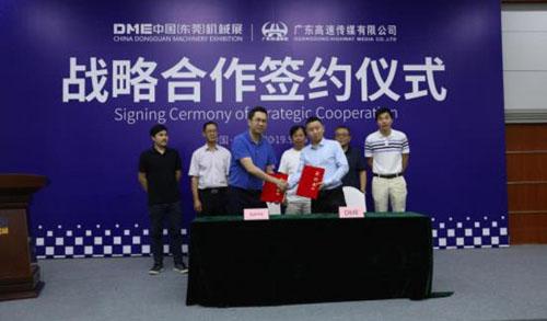 DME中國(東莞)機械展︰與廣東高速簽署戰略合作協議,新一輪宣傳風暴開啟!