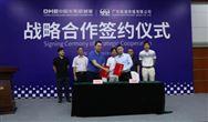 DME中国(东莞)机械展:与广东高速签署战略合作协议,新一轮宣传风暴开启!