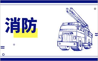 """大火無情 智慧煙感擔當防火""""前哨站"""""""