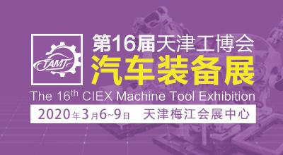 2020天津国际汽车制造技术与装备展览会
