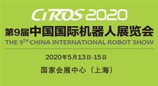 CIROS2020第9届中国注册送28元体验金机器人展览会