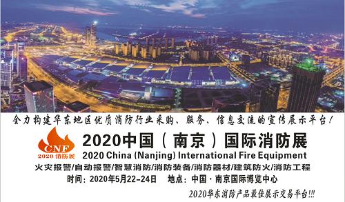 2020年5月第二届CNF中国(南京)国际消防展,风华正茂开启新征程