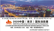 2020年5月第二届CNF中国(南京)消防展,风华正茂开启新征程