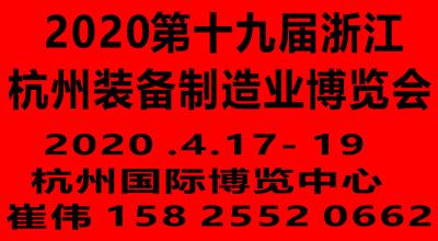 2020第十九届浙江(杭州)装备制造业博览会