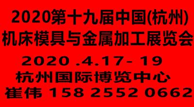2020第十九届中国(杭州)机床模具与金属加工展览会