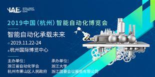 2019中國(杭州)智能自動化博覽會