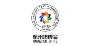 中國(杭州)國際紡織服裝供應鏈博覽會
