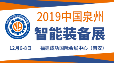 2019中國泉州智能裝備博覽會