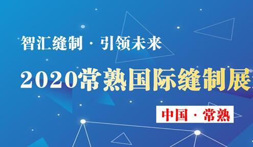 2020中國(常熟)國際縫制設備展覽會邀您加入