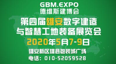 2020第四届雄安数字建造与智慧工地装备展览会