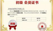 濟南安瑞得入駐智能制造網初級榜上有名會員