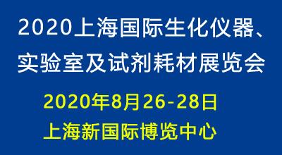 2020上海国际生化仪器、实验室及试剂耗材展览会
