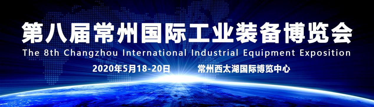 2020第八届常州国际工业博览会观众组织八大亮点