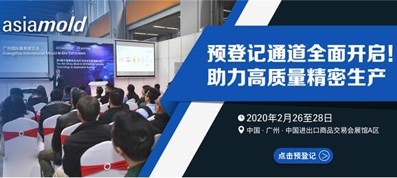 2020年广州国际模具展览会精彩同期活动,深入剖析模具行业新趋势