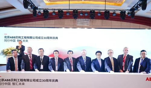 三十而立|庆祝北京ABB贝利工程有限公司成立30周年