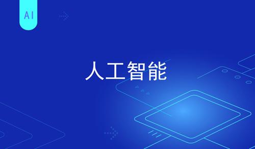 首批上海市AI创新中心名单:腾讯科技等7家企業入选