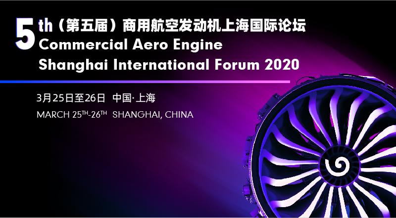 2020(第五届)商用航空发动机上海国际论坛