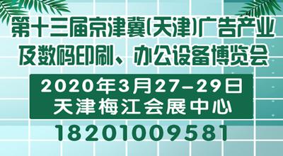 第十三届京津冀(天津)广告标识及LED照明展览会