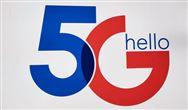 5G市场空间广阔 新材料等领域中国话语权提升