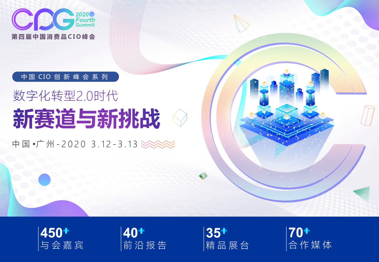 CPG(第四届)2020中国消费品CIO峰会启动